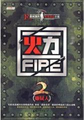 火力2:嫌疑人(试读本)