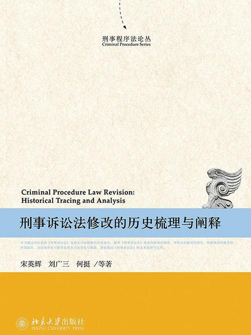 刑事诉讼法修改的历史梳理与阐释(刑事程序法论丛)