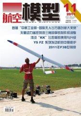 航空模型 月刊 2011年11期(电子杂志)(仅适用PC阅读)