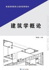 建筑学概论