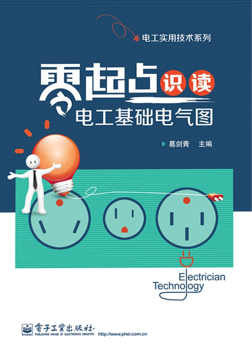 零起点识读电工基础电气图
