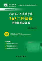[3D电子书]圣才学习网·北京第二外国语学院263二外法语历年真题及详解(仅适用PC阅读)