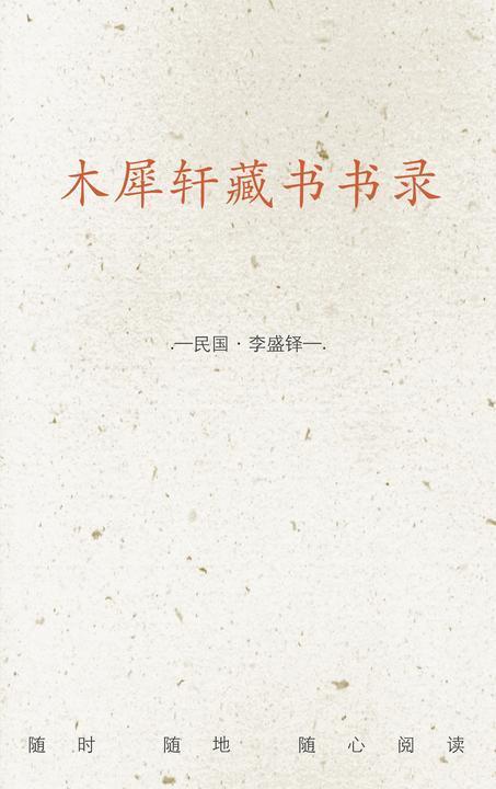 木犀轩藏书书录