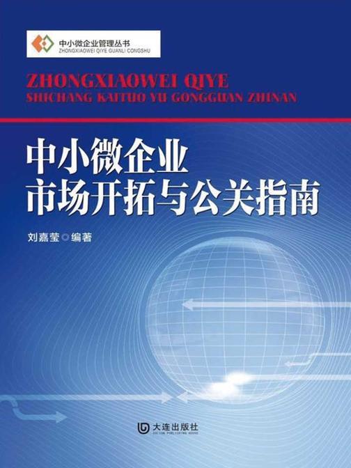 中小微企业市场开拓与公关指南(中小微企业管理丛书)