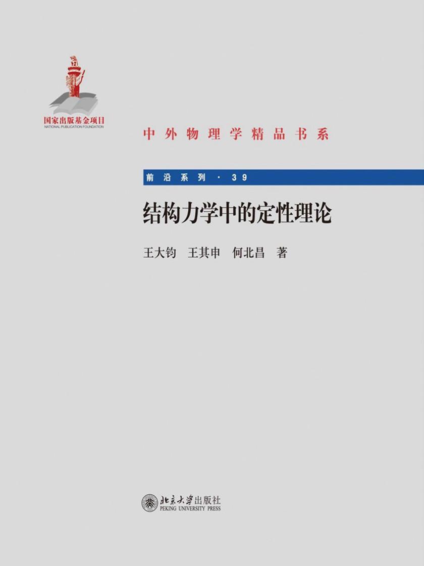 中外物理学精品书系:结构力学中的定性理论