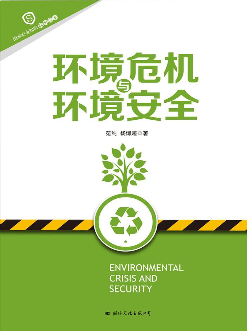 环境危机与环境安全