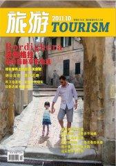 旅游 月刊 2011年10期(电子杂志)(仅适用PC阅读)