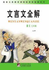 义务教育课程标准文言文全解(语文七年级上册)