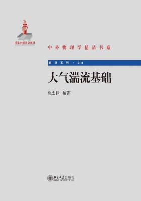 大气湍流基础(中外物理学精品书系)