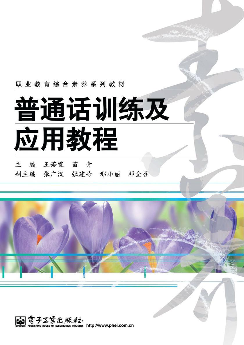 普通话训练及应用教程