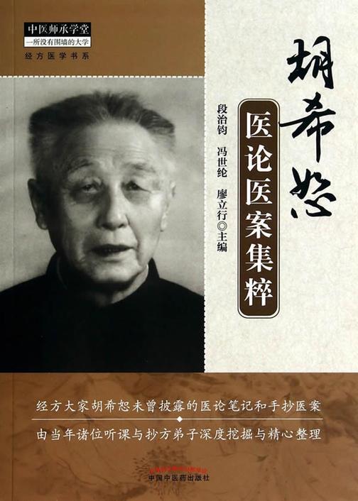 胡希恕医论医案集粹(中医师承学堂经方医学书系)