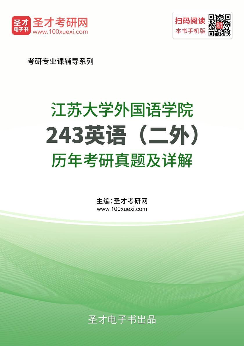 江苏大学外国语学院243英语(二外)历年考研真题及详解