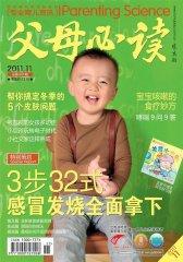 父母必读 月刊 2011年11期(电子杂志)(仅适用PC阅读)