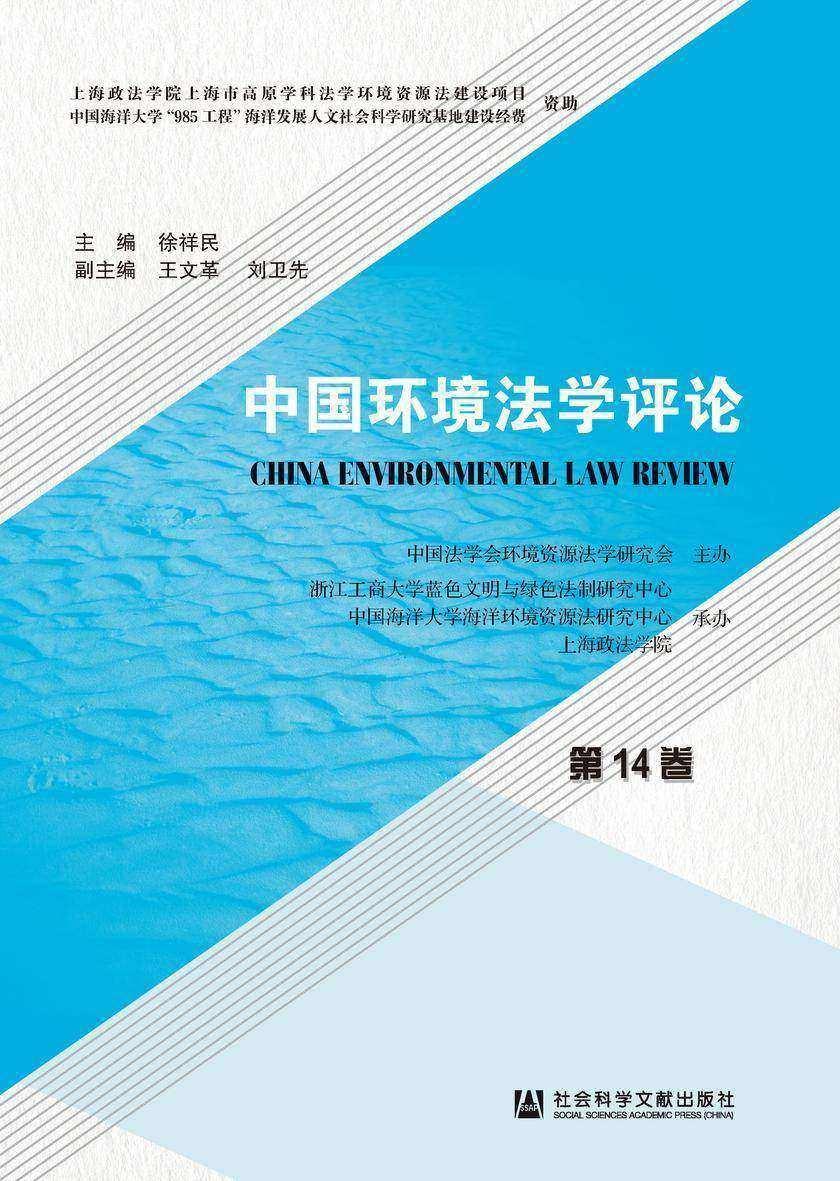 中国环境法学评论(第14卷)