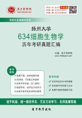 扬州大学634细胞生物学历年考研真题汇编