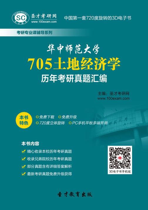 华中师范大学705土地经济学历年考研真题汇编