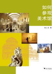 如何参观美术馆