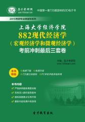 [3D电子书]圣才学习网·2015年上海大学经济学院882现代经济学(宏观经济学和微观经济学)考前冲刺 后三套卷(仅适用PC阅读)