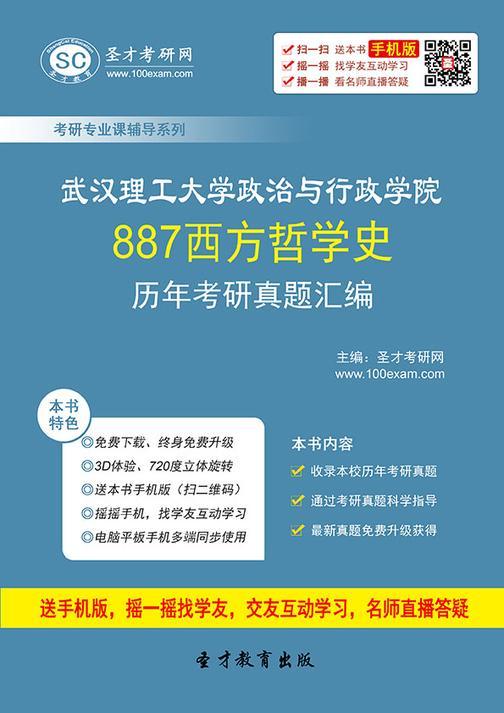 武汉理工大学政治与行政学院887西方哲学史历年考研真题汇编