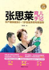 张思莱育儿手记(上):孕产期保健及0~1岁宝宝养育专家指导
