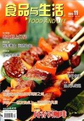 食品与生活 月刊 2011年11期(电子杂志)(仅适用PC阅读)