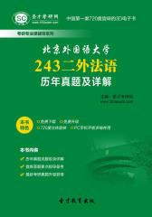 [3D电子书]圣才学习网·北京外国语大学243二外法语历年真题及详解(仅适用PC阅读)