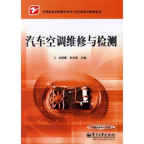 汽车空调维修与检测