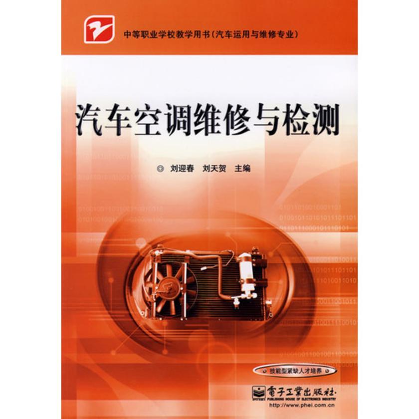 汽车空调维修与检测(仅适用PC阅读)