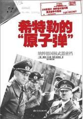 """希特勒的""""原子弹""""(试读本)"""