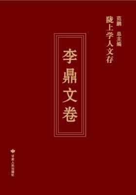 陇上学人文存:李鼎文卷(仅适用PC阅读)