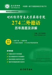 [3D电子书]圣才学习网·对外经济贸易大学英语学院274二外德语历年真题及详解(仅适用PC阅读)