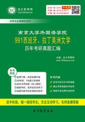 南京大学外国语学院991西班牙、拉丁美洲文学历年考研真题汇编