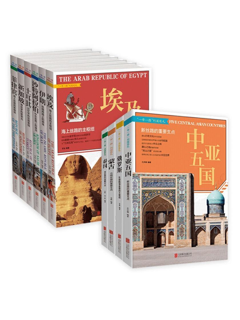 丝绸之路上的历史风光:一带一路上那些国家的地理人文(套装10册)