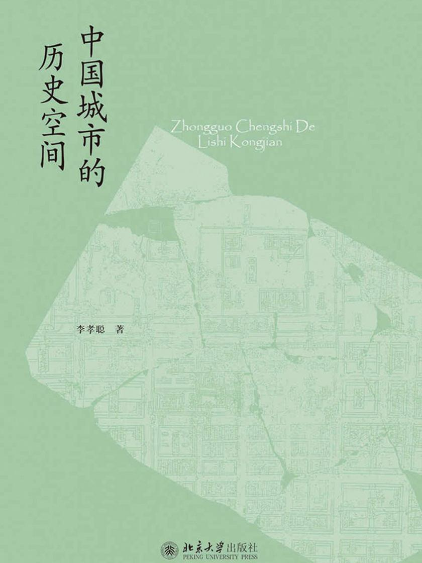 中国城市的历史空间(未名中国史丛刊)