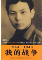 1944-1948我的战争(试读本)