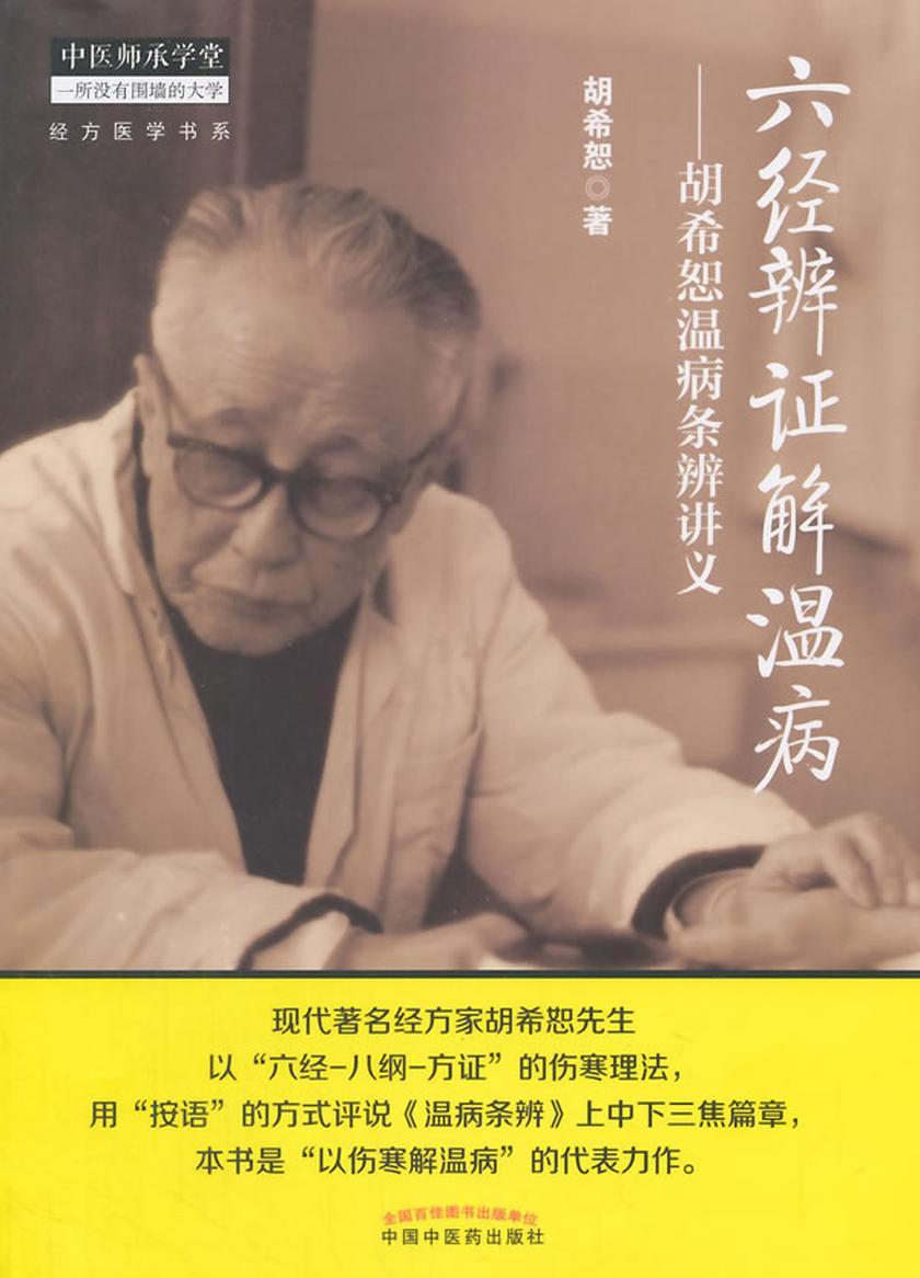 六经辨证解温病——胡希恕温病条辨讲义(经方医学书系)