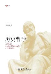 历史哲学(爱智文丛)