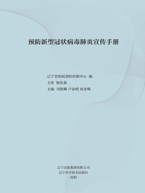预防新型冠状病毒肺炎宣传手册