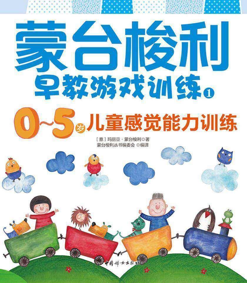 0~5岁儿童感觉能力训练