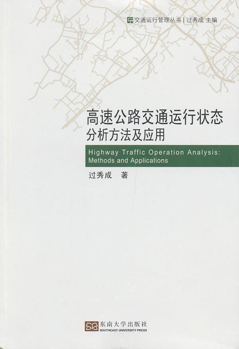 高速公路交通运行状态分析方法及应用(仅适用PC阅读)