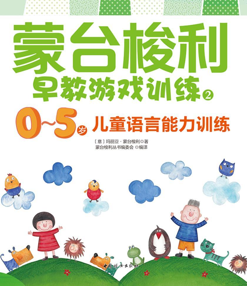 0~5岁儿童语言能力训练