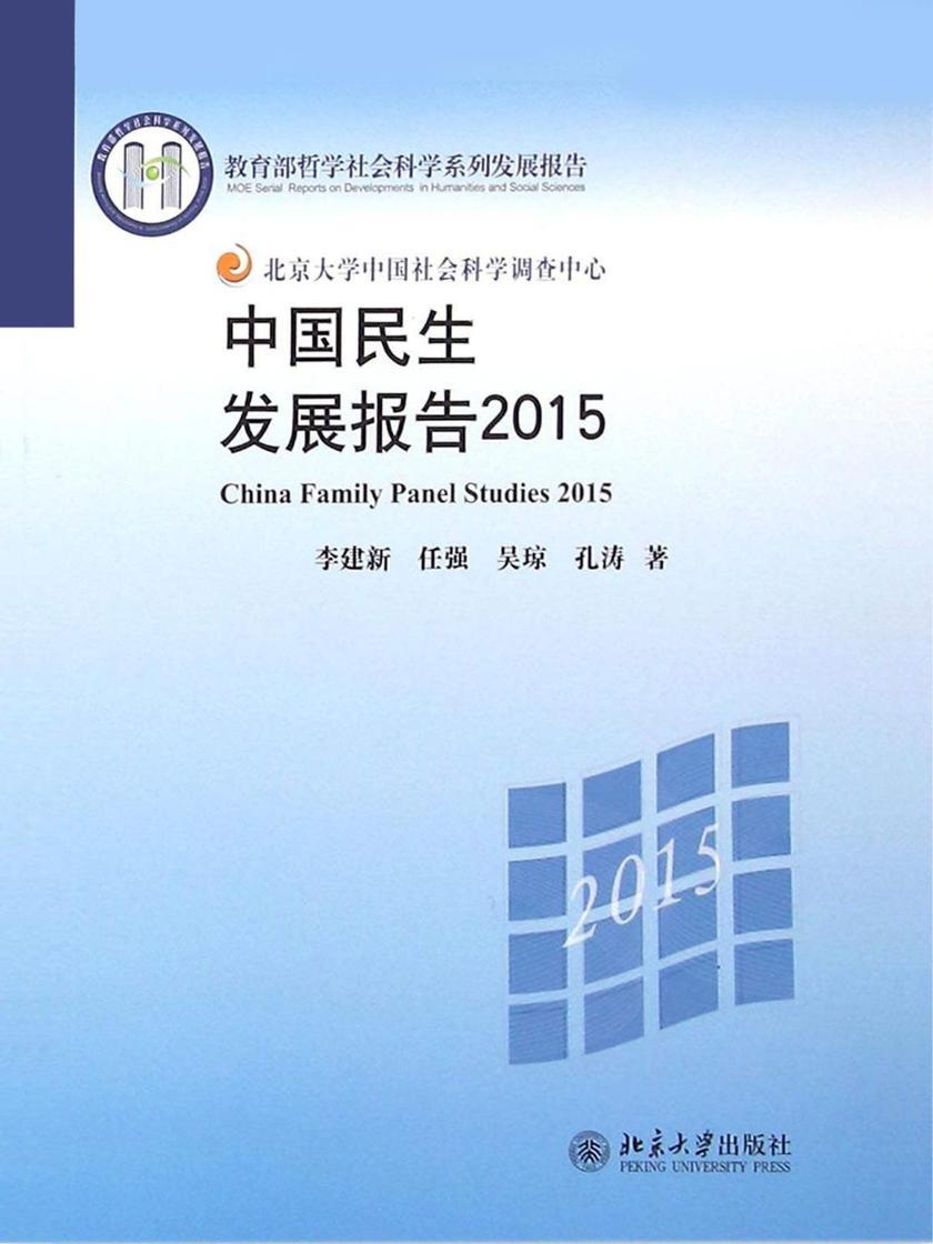 中国民生发展报告2015