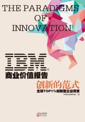 IBM商业价值报告:创新的范式