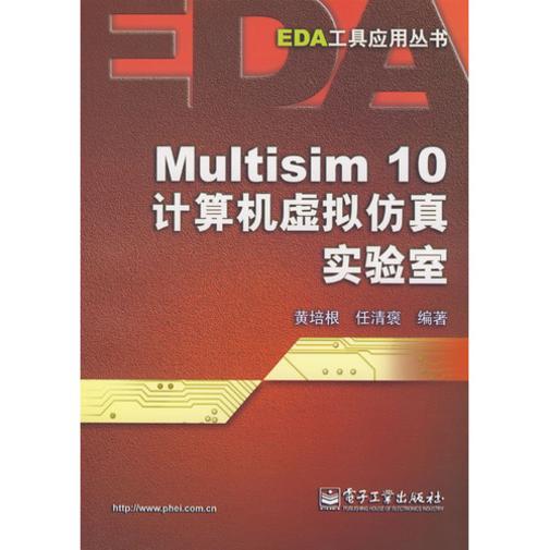 Multisim 10计算机虚拟仿真实验室(仅适用PC阅读)