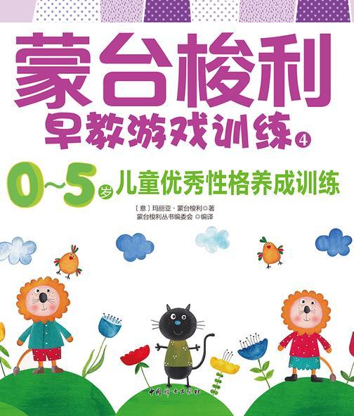 0~5岁儿童优秀性格养成训练