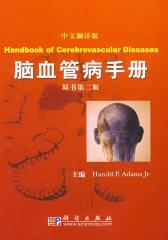 脑血管病手册(翻译版,原书第2版)(试读本)