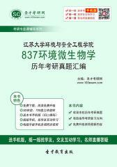 江苏大学环境与安全工程学院837环境微生物学历年考研真题汇编