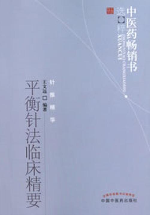 平衡针法临床精要(中医药畅销书选粹·针推精华)