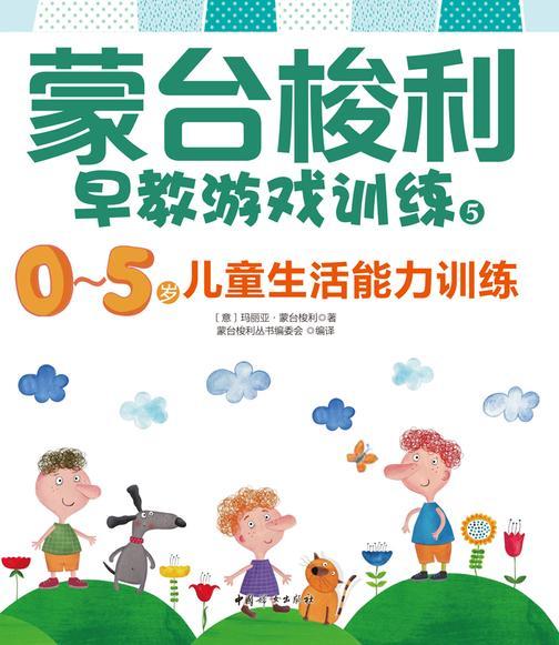 0~5岁儿童生活能力训练