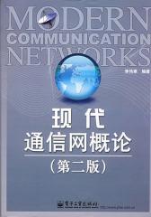 现代通信网概论(仅适用PC阅读)